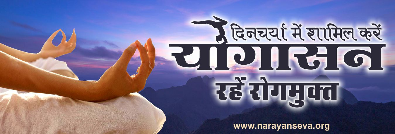 How to Donate in Charity|Online donate- Narayan Seva Sansthan